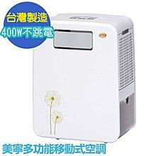 美寧直吹式 冷氣機 移動式冷氣 JR-AC2M