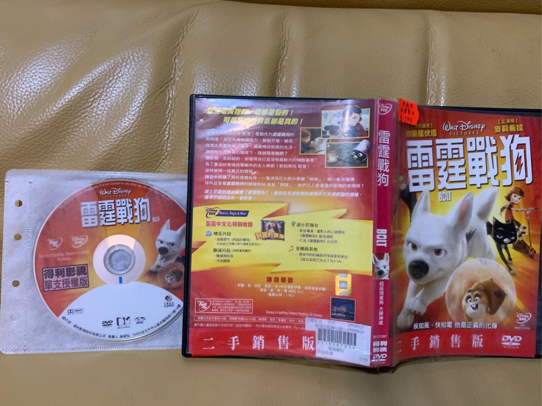 『DVD現貨』雷霆戰狗