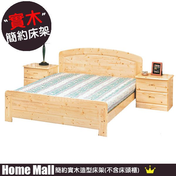 HOME MALL~南非松木雙人5尺實木床架(不含床頭櫃)-3500元(高雄市區免運費)