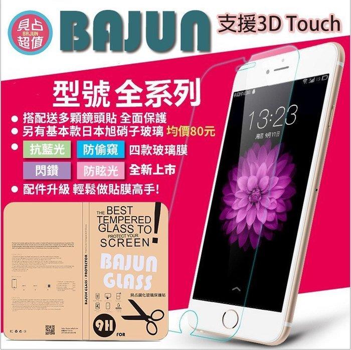 【貝占】薄0.2m  鋼化玻璃 玻璃保護貼 保護貼 貼膜 Iphone X Xs 8 6 7 Plus 5s Note5
