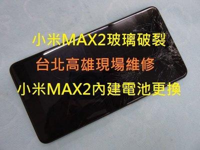 台北高雄現場維修 小米mix2玻璃破裂 mi MIX2內建電池更換 主機板維修 液晶總成
