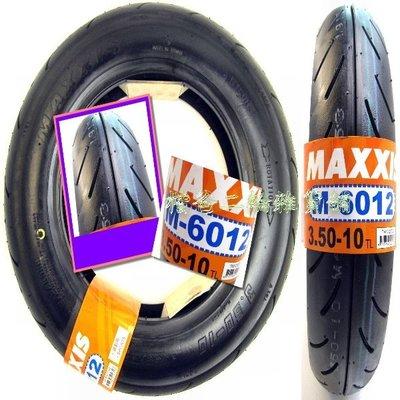 ☆楷爸二輪雜貨舖☆ 正新-瑪吉斯輪胎 MAXXIS M6012 90/ 90-10、3.50-10 8PR 熱熔胎 高雄市