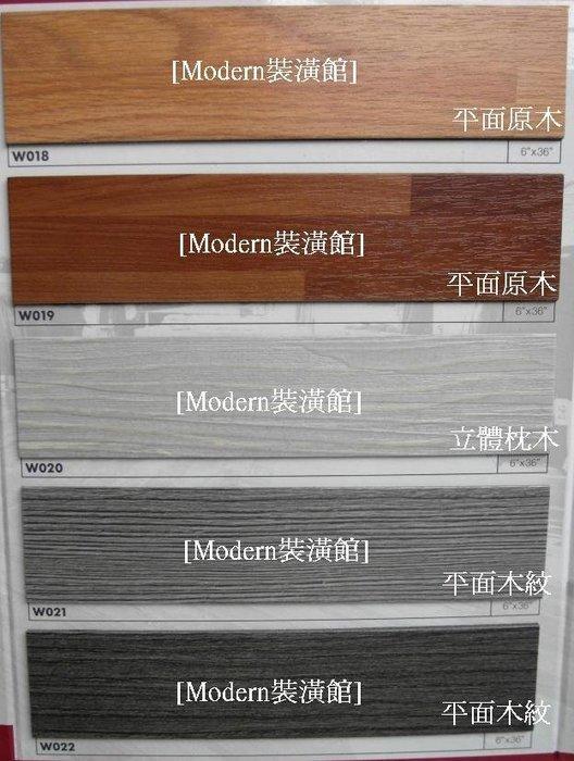 [Modern裝潢館]~15*90cm*2.0mm~福樂五星級立體/平面木紋系列塑膠地磚(地板)FLOORWORKS-2