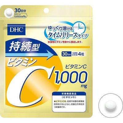 現貨!日本DHC持續型維他命C 30日熱銷/營養活力維生素食品持續型DHC維他命B長效維他命C