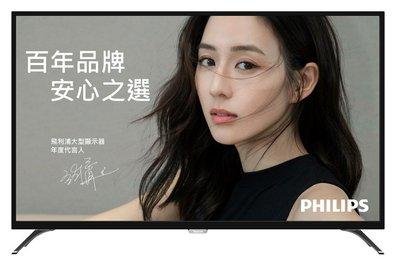 PHILIPS飛利浦43吋4K智慧連網IPS液晶顯示器43PUH6002高雄市店家