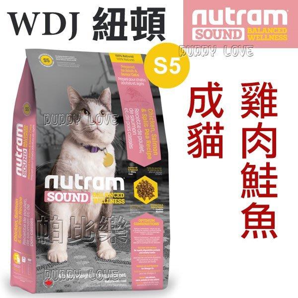 ◇帕比樂◇Nutram紐頓.S5成貓(雞肉+鮭魚)【1.8KG】WDJ貓飼料