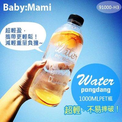 貝比幸福小舖【91000-H3】超輕量!韓國Warer大容量1000ml PET水瓶/塑料隨身瓶/水壺