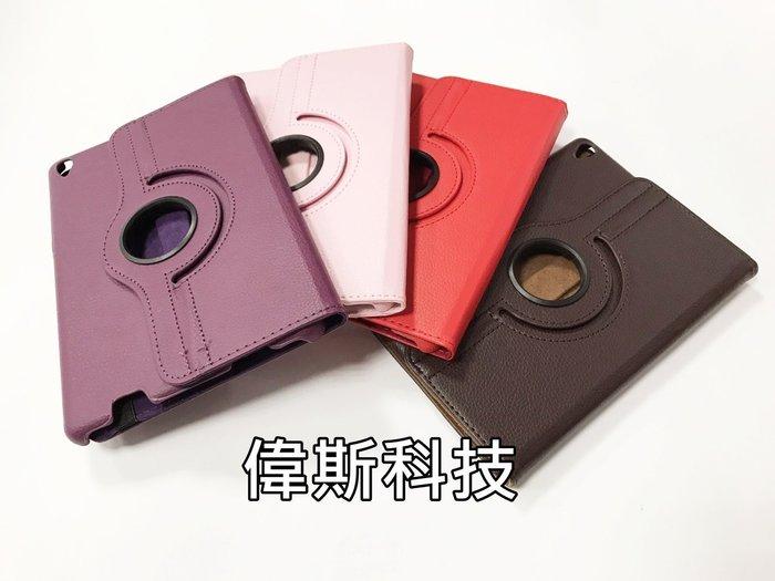 ☆偉斯科技☆限時下殺.小米平板皮套(可自取)~支架多款顏色隨你挑選!