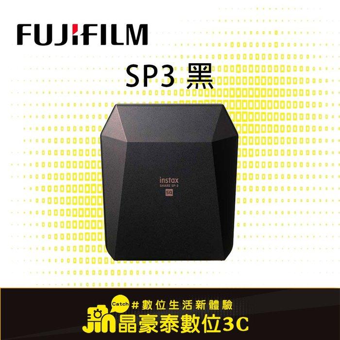Fuji Instax SP-3 相印機 黑色 公司貨 相片沖印機 台南 晶豪野3C