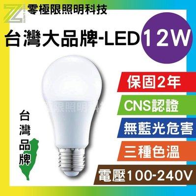 附發票✦30顆超取免運【高亮度LED 12W球泡】限量促銷 保固兩年 LED燈泡 無藍光 自然光 台灣CNS認證 零極限 台南市