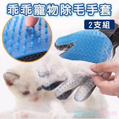 乖乖寵物除毛手套 貓狗脫毛 按摩 洗澡 簡易去除 除毛梳 (2支入)