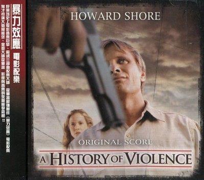 《絕版專賣》暴力效應 / A History of Violence 電視原聲帶 Howard Shore (側標完整)