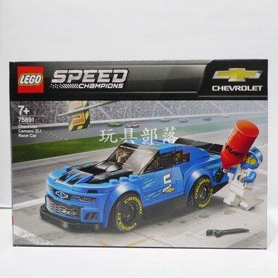 *玩具部落*LEGO 樂高 積木 SPEED 冠軍盃 75891 雪佛蘭 賽車 特價821元