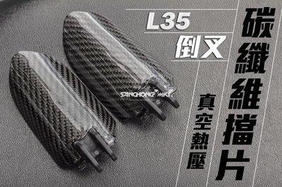 三重賣場 L35倒叉專用 碳纖維擋片 前叉擋片 L35 卡夢擋片 土除 支架 擋泥板 FORCE 勁戰四代 勁戰五代