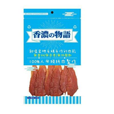☆HT☆香濃 物語 狗零食#71 雞柳條 100g