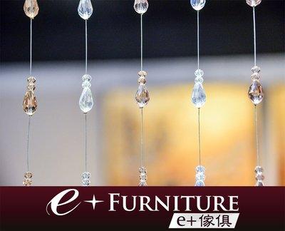 『 e+傢俱 』CB15 水晶玻璃珠簾 | 門簾 | 窗簾 | 隔間簾 | 吊飾| 珠簾 | 飾品
