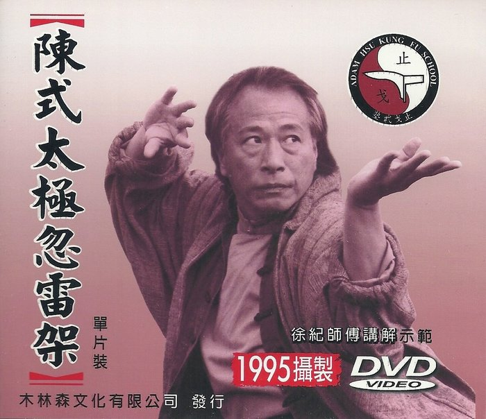 徐紀師傅 傳統武術DVD: 陳式太極忽雷架_單片裝