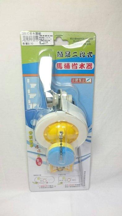 ~八八八~e網購~~  簡易二段式馬桶省水器 M015~130152沖馬桶把手 沖水拉繩