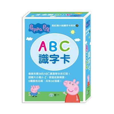比價網~~世一【C675152 粉紅豬小妹 ABC識字卡盒 】
