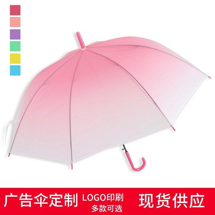 奇奇店-清新漸變色彩透明雨傘長柄傘男女創意直柄傘兒童傘廣告傘定做LOGO#加固 #小清新 #晴雨兩用