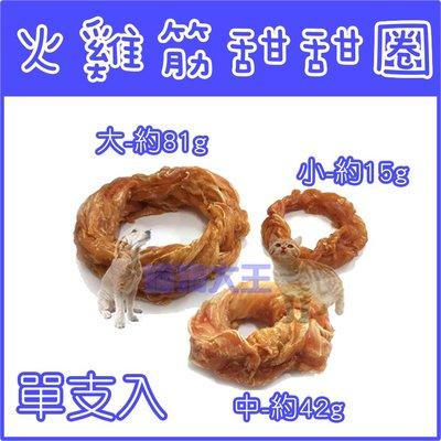 *貓狗大王*GooToe火雞優多.火雞筋甜甜圈(中)約42g/單個,TTR03美國鮮嫩火雞