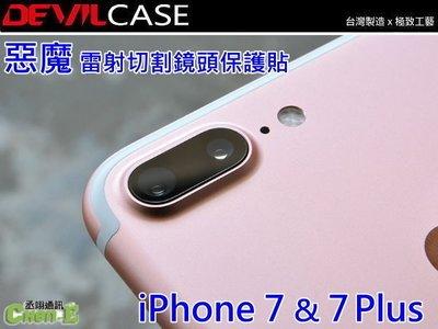 iPhone 7 8 Plus SE2 7+ 8+ i7 惡魔 DEVILCASE 雷射切割 鏡頭保護貼 鏡頭貼 PET