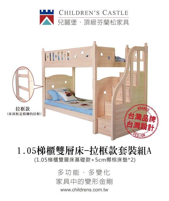 兒童床 雙層床 兒童家具 多功能家具 芬蘭松實木床【1.05梯櫃雙層床-拉框款套裝組A】*兒麗堡*