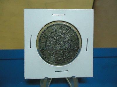 日本龍銀-五十錢-明治三十三年------VF+
