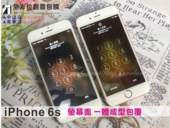 .Apple iPhone 6S 手機 霧面消光膜 IPHONE6S 玫瑰金 台南包膜 全方位創意包膜 南方店
