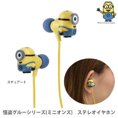 尼德斯Nydus 日本正版 小小兵 神偷奶爸 Minions 造型耳機 公仔 安卓 iPhone 適用