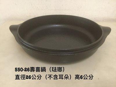 一鑫餐具【26公分 琺瑯壽喜鍋 (550-26) 】鑄鐵烤肉鍋烤盤烤板燒肉鐵板鑄鐵鍋