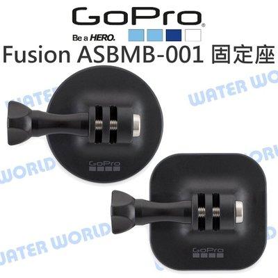 【中壢NOVA-水世界】Fusion GoPro ASBMB-001 固定座 連接座 圓型 方型 黏貼底座 原廠配件