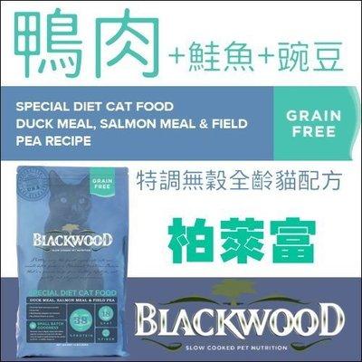 (BLACKWOOD柏萊富)特調無穀全齡貓配方。鴨肉+鮭魚+豌豆。13.23磅 #大象樂園