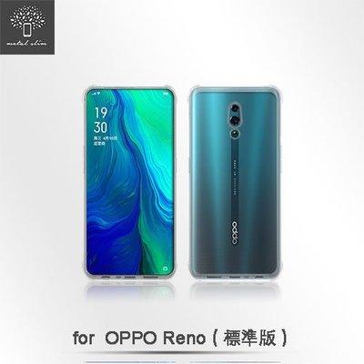 Metal-Slim OPPO Reno 標準版 (6.4吋) 透明 TPU 空壓殼 防摔 軟殼 手機保護殼
