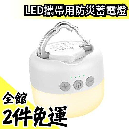 日本 LED攜帶用防災蓄電燈 防水防塵地震災害停電照明露營野外戶外閱讀釣魚USB 低電量模式可達255小時【水貨碼頭】