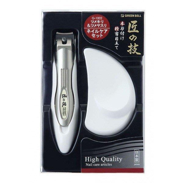 【樂樂日貨】*現貨*日本製 Green Bell 匠の技 指甲剪 鍛造不銹鋼 指甲刀 匠之技 G-1002