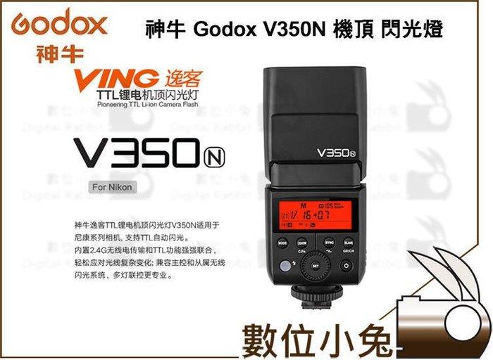 數位小兔【Godox 神牛 V350N TTL 機頂 閃光燈 Nikon】V350 無線閃燈 公司貨 高速同步 離機引閃