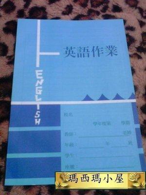【瑪西瑪小屋】英文作業簿一本6元,【最少 一包50本=300元, 沒零售】有虛線、沒虛線,國小國中英文補習班 英語作業簿