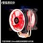 光華CUMA散熱精品*Xigmatek WHIZ 銳利 CPU散熱器 日蝕紅光風扇x1 熱管直觸 TDP 150W~現貨