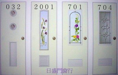 ☎日盛門窗行✦彩繪玻璃正南亞塑鋼門組✦含門框✦一年保固✦廁所門 浴室門 廚房門參