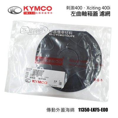 YC騎士生活_KYMCO光陽原廠 傳動蓋 濾網 刺激 XCITING 400 傳動小海棉 外蓋海綿 11350-LKF5