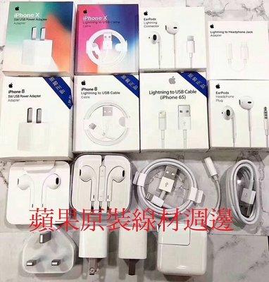 威宏資訊 iPad AIR 2 PRO mini 2 3 4 iPod touch 5 6 手機 平板 充電線 傳輸線