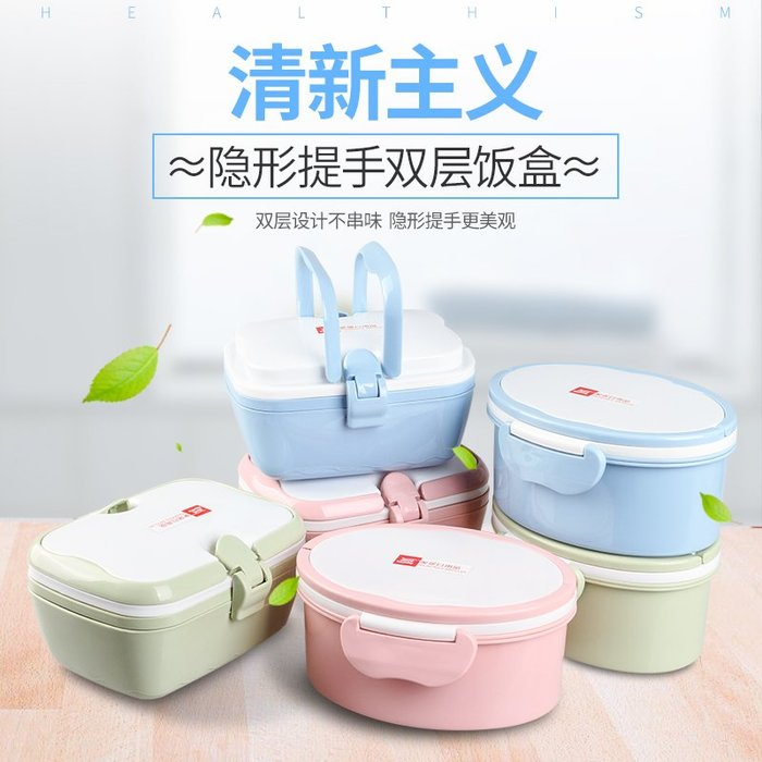 爆款--雙層飯盒 便當盒分格多層飯盒學生餐盒餐具韓式長方形碗#一次性用品#家庭用品#方便#環保