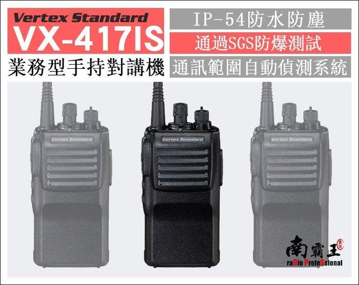 ~No.1南霸王無線~《免運》Vertex Standard VX-417 IS 防爆對講機 GP-328 TC-700