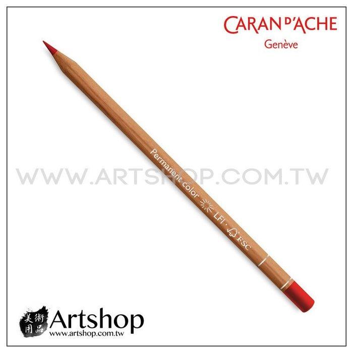 【Artshop美術用品】瑞士 卡達 LUMINANCE 6901 極致專家級油性色鉛筆 (單支) 76色可選