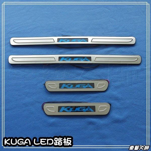 ☆車藝大師☆批發專賣 福特 FORD 2013 NEW KUGA 四門 LED踏板 13年 迎賓踏板 門檻踏板