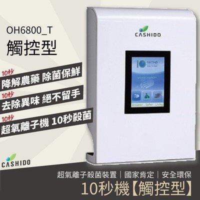 Cashido華仕德 觸控型10秒農藥清洗抗菌機 OH6800-T 嘉義縣