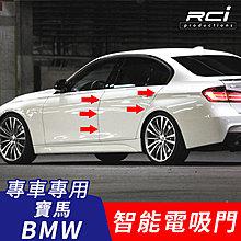 BMW F30 汽車專用 電吸門 電動門 升級改裝套件 3系 F30 12-18年專用