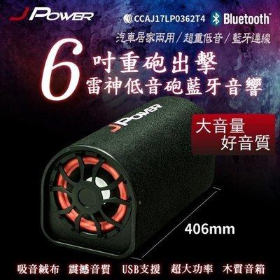 【小野3C】___☆ 全新J-POWER 杰強 6吋 雷神 低音砲 藍牙音響 喇叭 超大功率支援音源輸入、USB、TF卡
