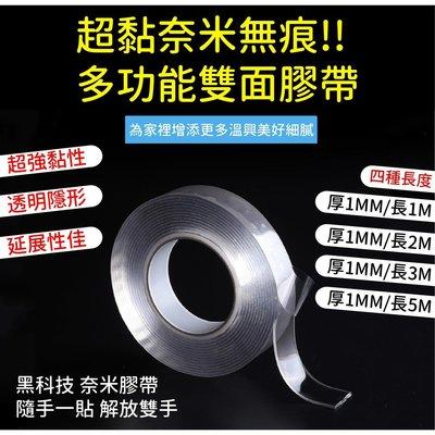 超黏奈米無痕!! 多功能雙面膠帶 抖音爆紅款 可水洗 強力膠帶 無痕 無痕雙面膠 透明雙面膠 厚1MM/長1M